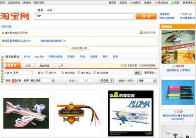 Taobaof3p