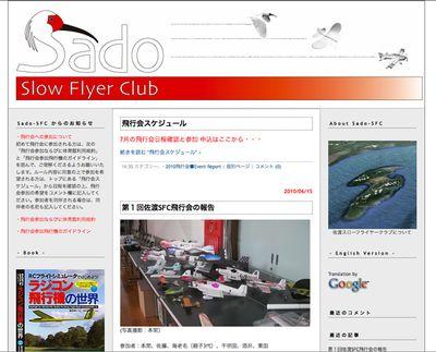 SadoSFC_blog