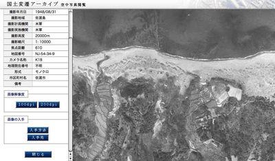1948年素浜空中写真