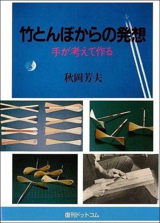 AkiokaBooks