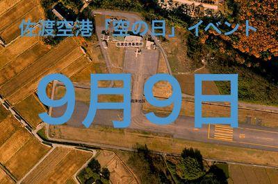 Sado Airport