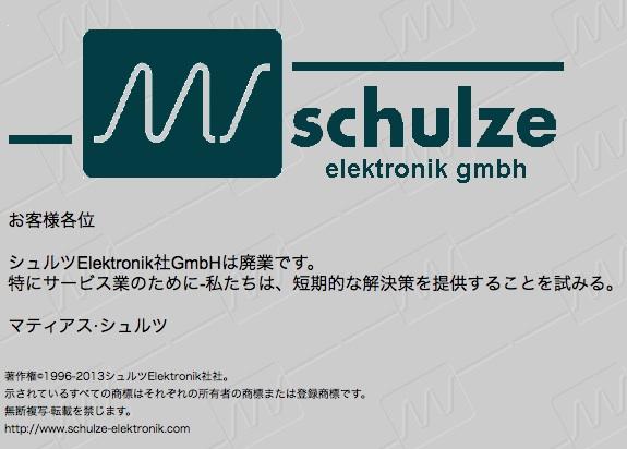 Schulze