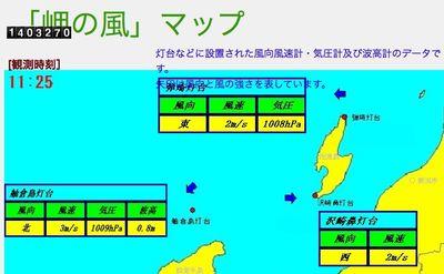 岬の風マップ