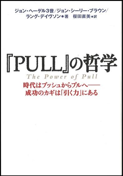 PULLの哲学