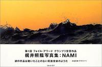 Nami_book
