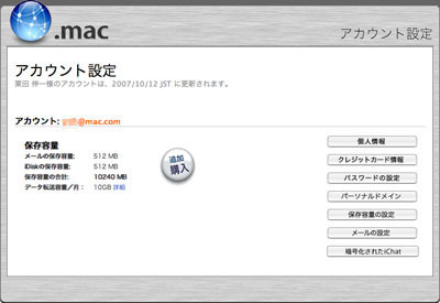 Dotmac01_2