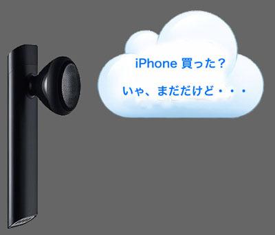 Apple_iphone_bh