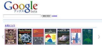 Google_books_2