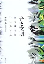 OtotoBunmei