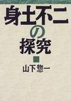 ShindoBook