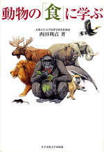 Animalf