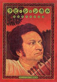 ravi_shankar_book