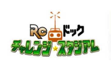 Rc_dog