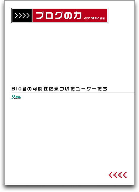 blogcover