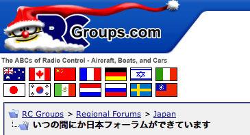 Rcgroupsj