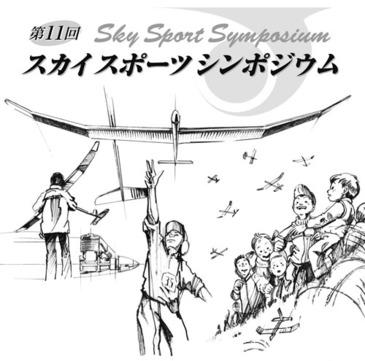 Sky11poster