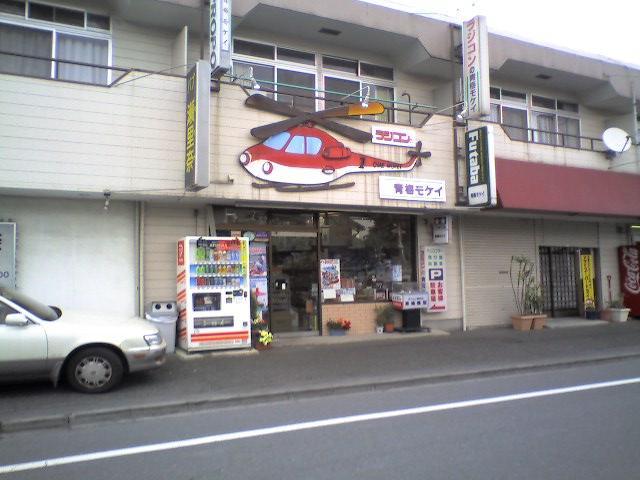 青梅模型店