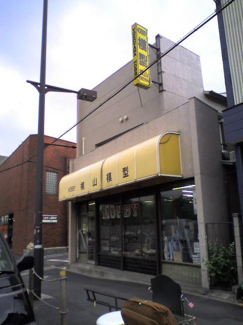 横山模型店